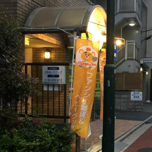 オレンジボックス_アクセス