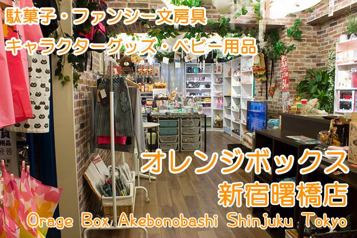 オレンジボックス 新宿