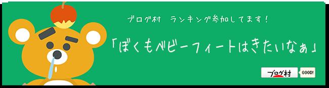 にほんブログ村 雑貨ブログ キャラクター雑貨へ