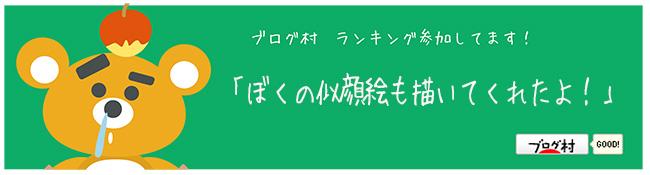 blogmura-bn20160611