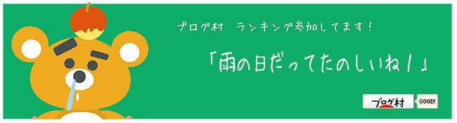 blogmura-bn20160612