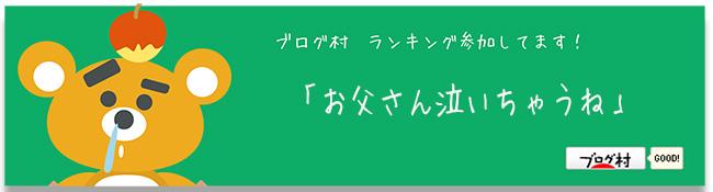blogmura-bn20160618