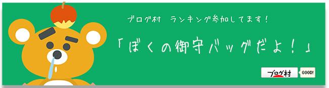 blogmura-bn20160619