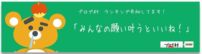 blogmura-bn20160704