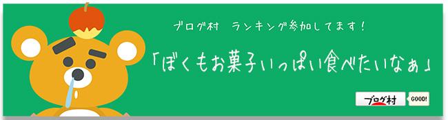 blogmura-bn20160822