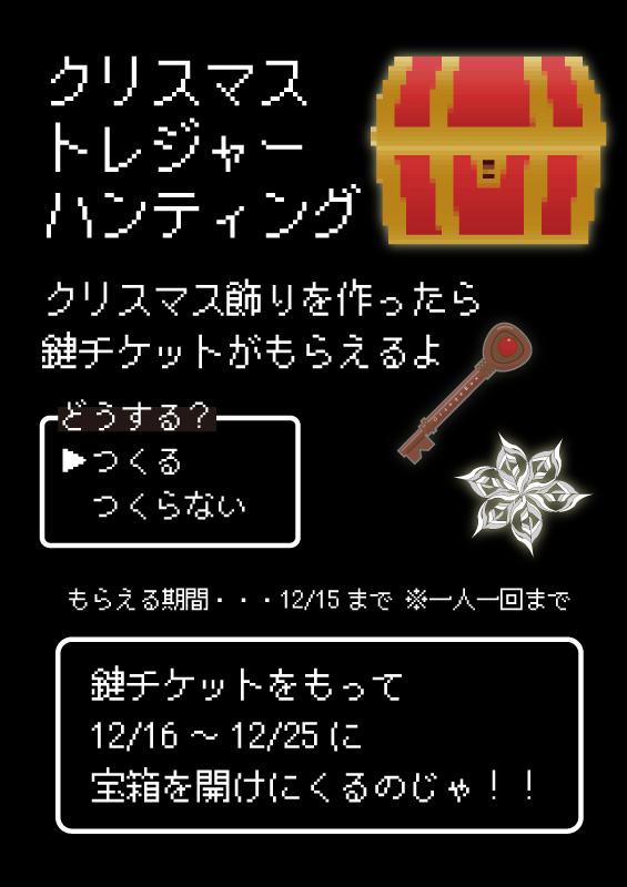20161209xmas_treasure