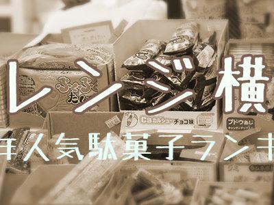 人気駄菓子ランキング2016 新宿曙橋 オレンジ横丁