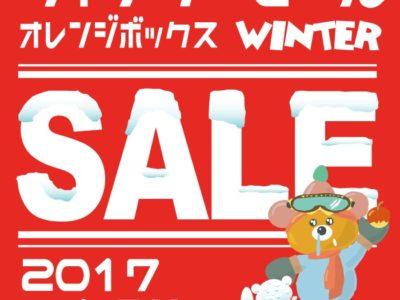 オレンジボックス新宿曙橋店 2017ウインターセール開催!