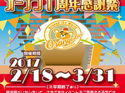 オレンジボックス新宿曙橋店 オープン1周年感謝祭 第1弾 ハズレなし!景品交換イベント!