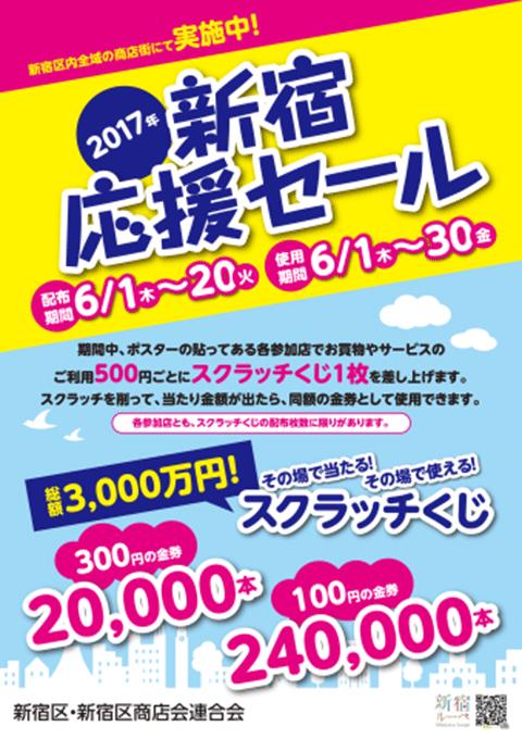 新宿応援セール2017 曙橋 商店街