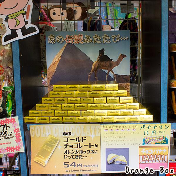 ゴールドチョコ 新宿の駄菓子屋