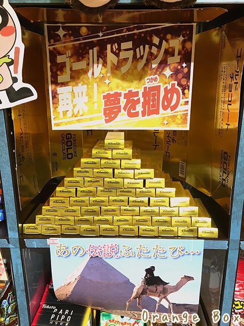 ゴールドチョコレートイベント