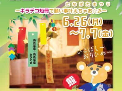 オレンジボックスの七夕祭『オレンジ七夕祭2017』キラデコ短冊で願い事叶えちゃお☆彡開催!