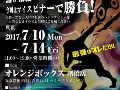 第3回ハンドスピナー大会 最強のハンドスピナー決定戦!