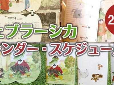 チェブラーシカカレンダー・スケジュール帳 2018 販売店・通販