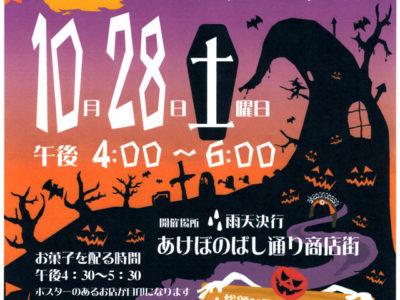 新宿 曙橋 ハロウィン祭り 2017 あけぼのばし 2017 キャンディ ハロウィン ナイト
