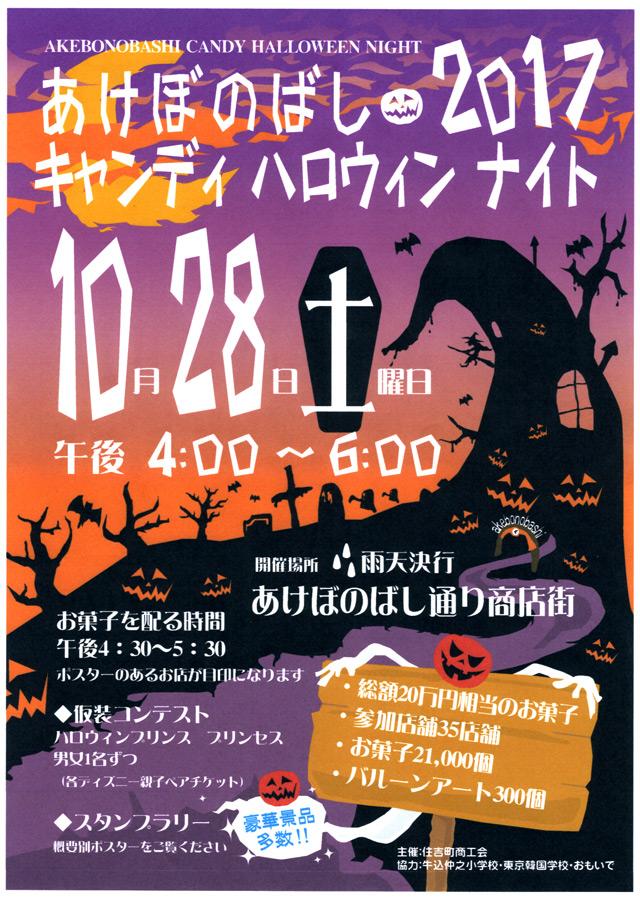 曙橋ハロウィン祭り2017
